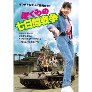 ぼくらの七日間戦争 角川映画 THE BEST|ebest-dvd