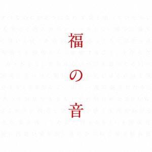 福山雅治/福の音(通常盤・初回プレス仕様)|ebest-dvd