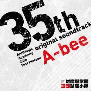 CD  対魔導学園35試験小隊 オリジナル サウンドトラック/A-bee  FVCG-1363