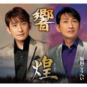 福田こうへい/南部蝉しぐれ「響」「煌」2枚組|イーベストCD・DVD館