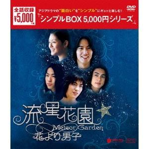 流星花園〜花より男子〜<全長版> DVD−BOX<シンプルB...