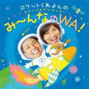 【CD】ロケットくれよん(ロケツトクレヨン)/発売日:2016/03/09/KICG-484//ロケ...