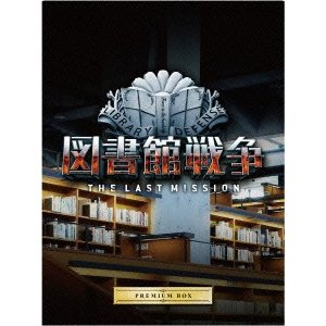 図書館戦争 THE LAST MISSION プ...の商品画像