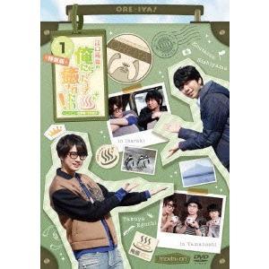 江口拓也の俺たちだって癒されたい 1 特装版 DVD