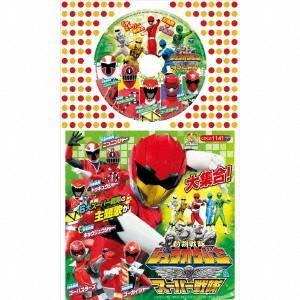 コロちゃんパック  動物戦隊ジュウオウジャー&スーパー戦隊  CD