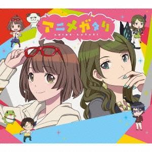 アニメガタリ スペシャル パッケージ 完全生産限定盤  DVD付