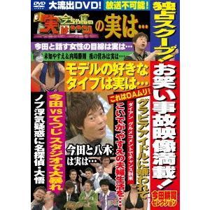 今田耕司/今ちゃんの「実は・・・」の実は・・・ お笑い事故映像満載!今田耕司セレクション