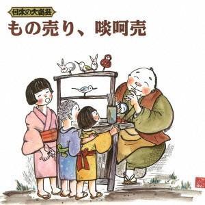 日本の大道芸 もの売り、啖呵売|ebest-dvd