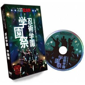ミュージカル 忍たま乱太郎 忍術学園 学園祭  DVD