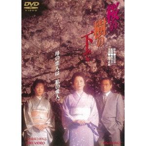桜の樹の下で|ebest-dvd
