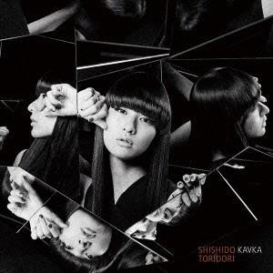 【CD】シシド・カフカ(シシド.カフカ)/発売日:2016/04/27/AVCD-93431//シシ...