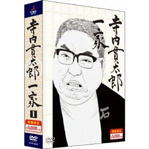 寺内貫太郎一家 期間限定スペシャルプライス DVD−BOX1
