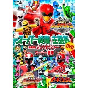 スーパー戦隊主題歌DVD 動物戦隊ジュウオウジャーVSスーパー戦隊|ebest-dvd