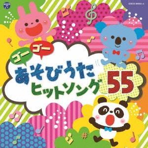コロムビアキッズ ゴーゴー あそびうた ヒットソング55