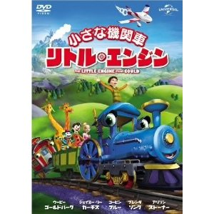 小さな機関車 リトル エンジン  DVD