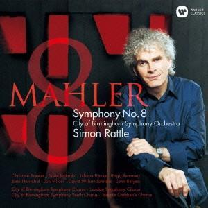 ラトル/マーラー:交響曲第8番「千人の交響曲」