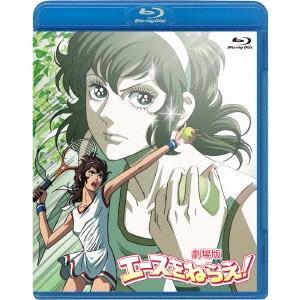 劇場版 エースをねらえ!(Blu−ray Disc) ebest-dvd