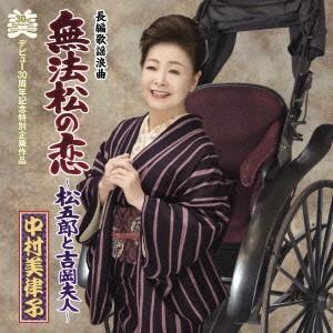 【CD】中村美律子(ナカムラ ミツコ)/発売日:2016/07/06/KICM-30732//中村美...