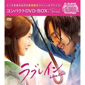 ラブレイン<完全版>コンパクトDVD−BOX[期間限定スペシャルプライス版]|ebest-dvd