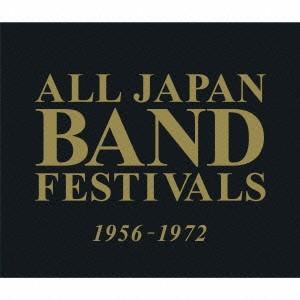 日本の吹奏楽 1956―1972