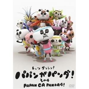 パパンがパンダ  その4  DVD