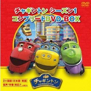 チャギントン シーズン1 コンプリートDVD−BOX スペシャルプライス版 ebest-dvd