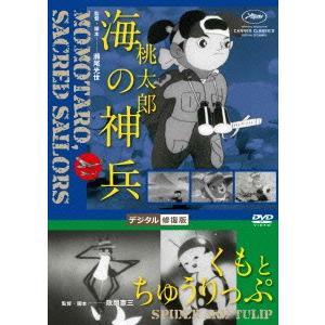 桃太郎 海の神兵/くもとちゅうりっぷ デジタル修復版|ebest-dvd