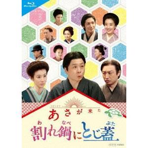 連続テレビ小説 あさが来た スピンオフ 割れ鍋にとじ蓋(Blu−ray Disc)