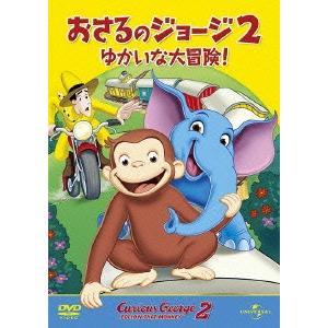 劇場版 おさるのジョージ2/ゆかいな大冒険!|ebest-dvd