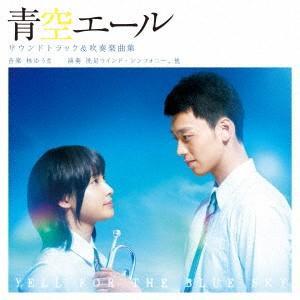 【CD】サントラ(サントラ)/発売日:2016/08/17/ESCL-4670//(V.A.)/林ゆ...