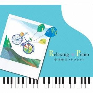 /リラクシング・ピアノ〜小田和正コレクションの商品画像