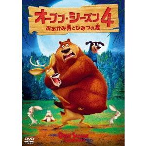 オープン シーズン4 おおかみ男とひみつの森  DVD