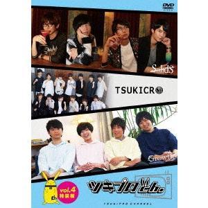 ツキプロch. Vol.4 特装版 DVD