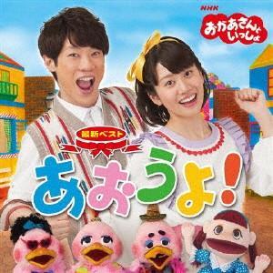 NHKおかあさんといっしょ 最新ベスト「あおうよ!」|ebest-dvd