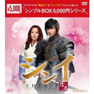 シンイ−信義− DVD−BOX1<シンプルBOX 5,000円シリーズ>