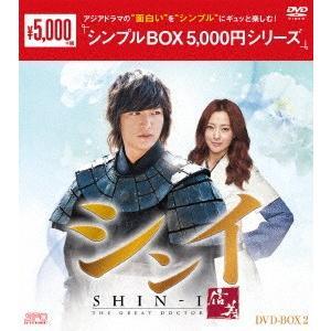 シンイ−信義− DVD−BOX2<シンプルBOX 5,000円シリーズ>