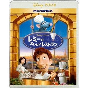 レミーのおいしいレストラン MovieNEX ブルーレイ&DVDセット