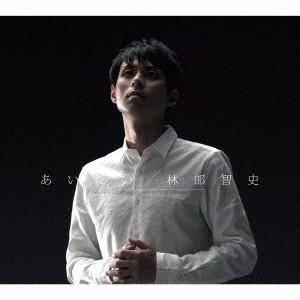林部智史/あいたい(デラックス盤)(初回生産限定盤)|ebest-dvd
