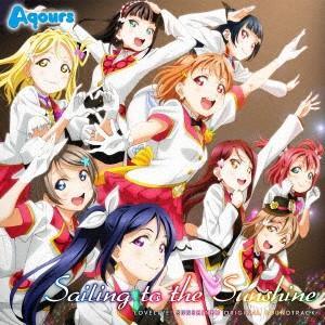 TVアニメ『ラブライブ!サンシャイン!!』オリジナルサウンドトラック Sailing to the Sunshine|ebest-dvd