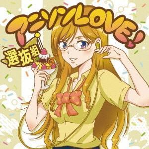 アニソンLOVE  選抜組  CD
