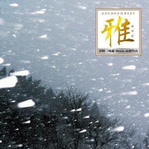 """高橋竹山/GOLDEN☆BEST 雅 """"津軽三味線 Meets 高橋竹山"""""""