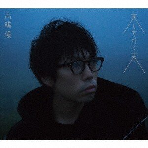高橋優/来し方行く末(期間限定盤)(DVD付)...