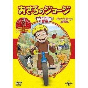おさるのジョージ ベスト セレクション3 アウトドアで大冒険   DVD