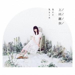 【CD】上田麗奈(ウエダ レイナ)/発売日:2016/12/21/LACA-15617//上田麗奈/...