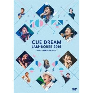 OFFICE CUE/CUE DREAM JAM−BOREE 2016|ebest-dvd