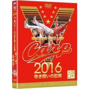 広島東洋カープ/CARP2016熱き闘いの記録 V7記念特別版 〜耐えて涙の優勝麗し〜 ebest-dvd