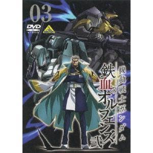 機動戦士ガンダム 鉄血のオルフェンズ 弐 VOL.03  DVD