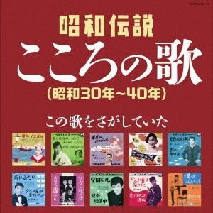 【CD】オムニバス(オムニバス)/発売日:2016/12/21/COCP-39796//(V.A.)...