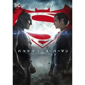 バットマン vs スーパーマン ジャスティスの誕生の商品画像