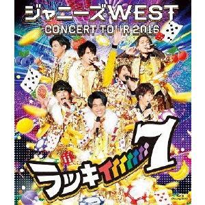 ジャニーズWEST/ジャニーズWEST CONCERT TOUR 2016 ラッキィィィィィィィ7(通常盤)(Blu−ray Disc) ebest-dvd